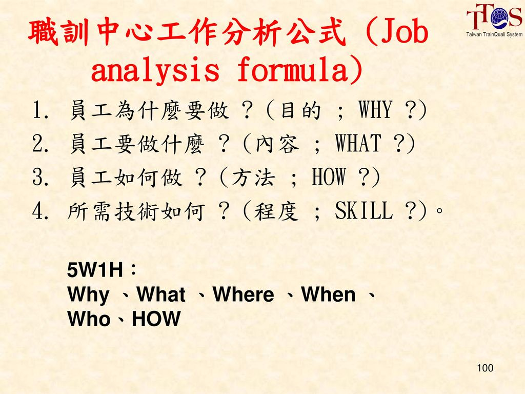 職訓中心工作分析公式 (Job analysis formula)