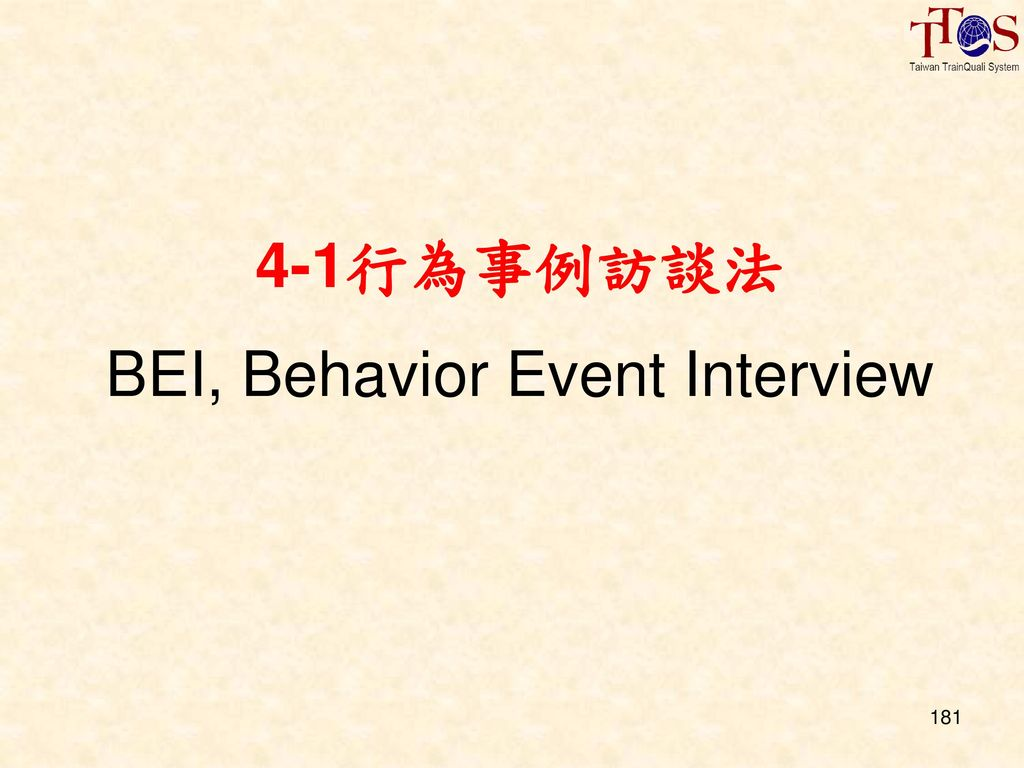 4-1行為事例訪談法 BEI, Behavior Event Interview
