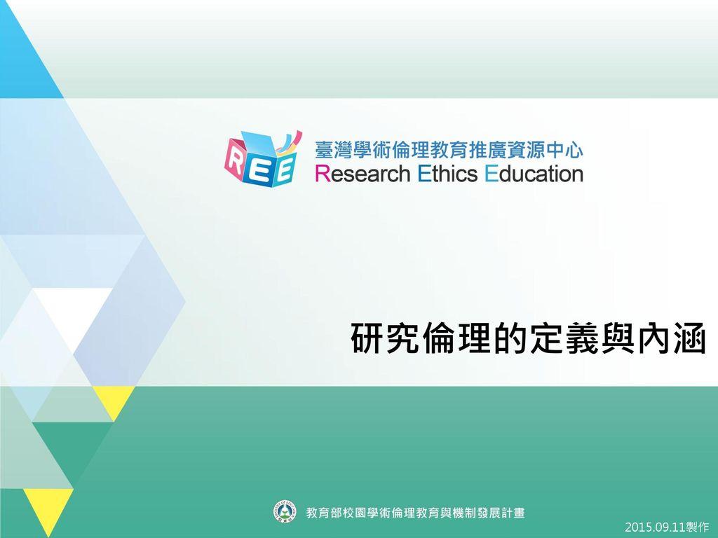研究倫理的定義與內涵 2015.09.11製作