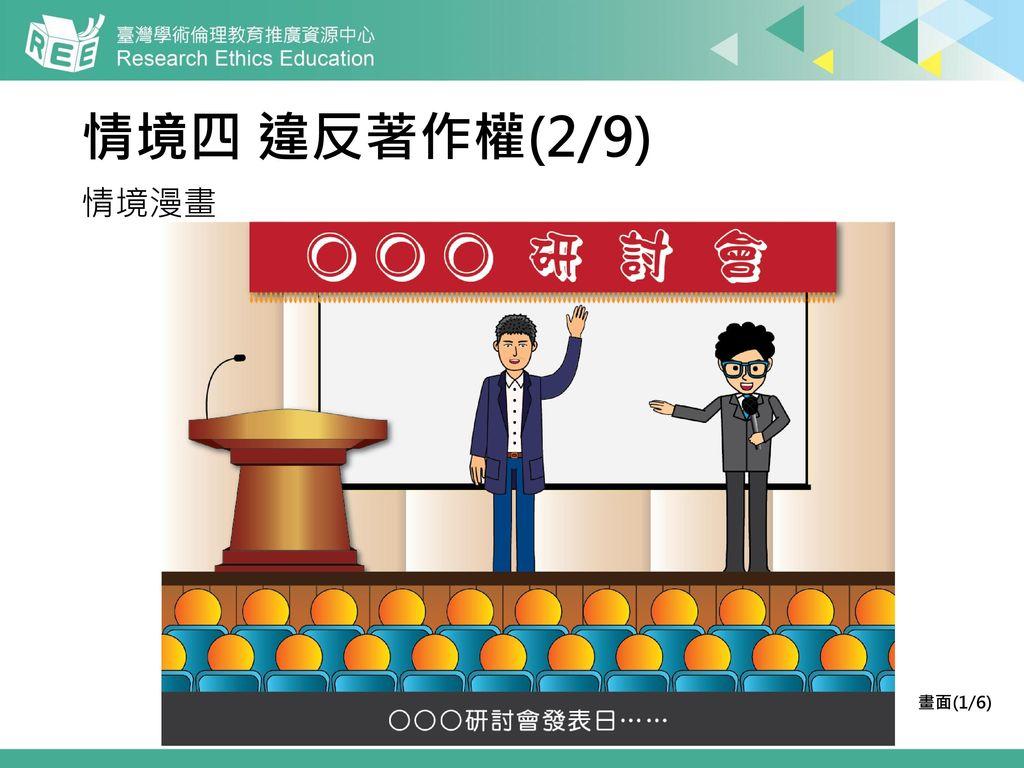 情境四 違反著作權(2/9) 情境漫畫 畫面(1/6)
