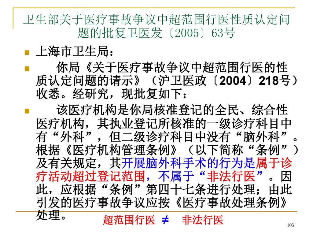 卫生部关于医疗事故争议中超范围行医性质认定问题的批复卫医发〔2005〕63号
