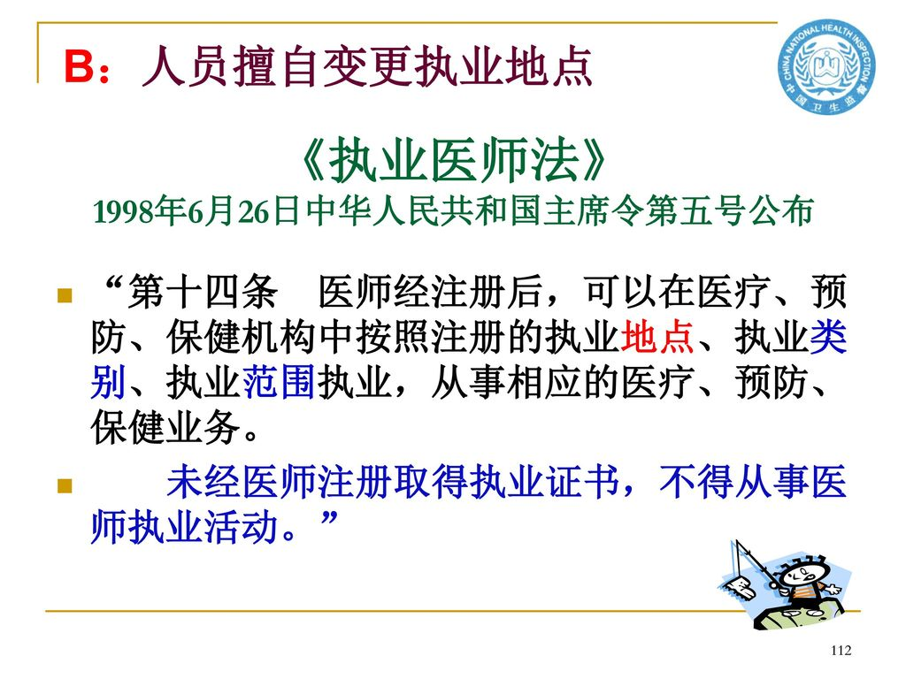 《执业医师法》 1998年6月26日中华人民共和国主席令第五号公布