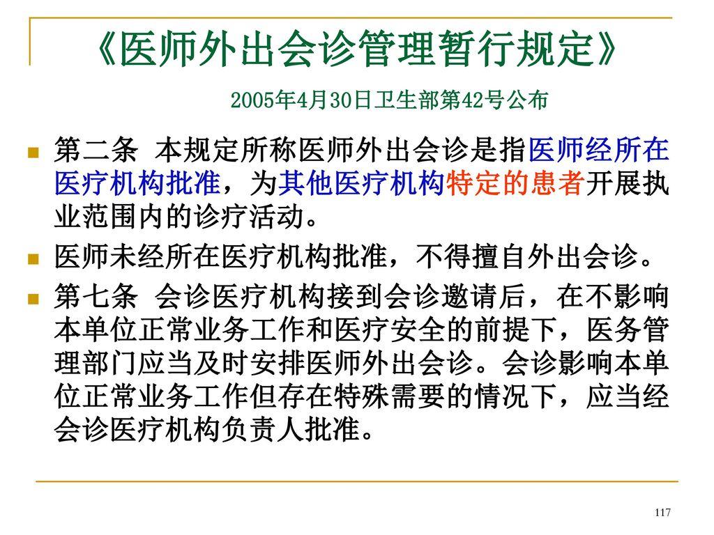 《医师外出会诊管理暂行规定》 2005年4月30日卫生部第42号公布