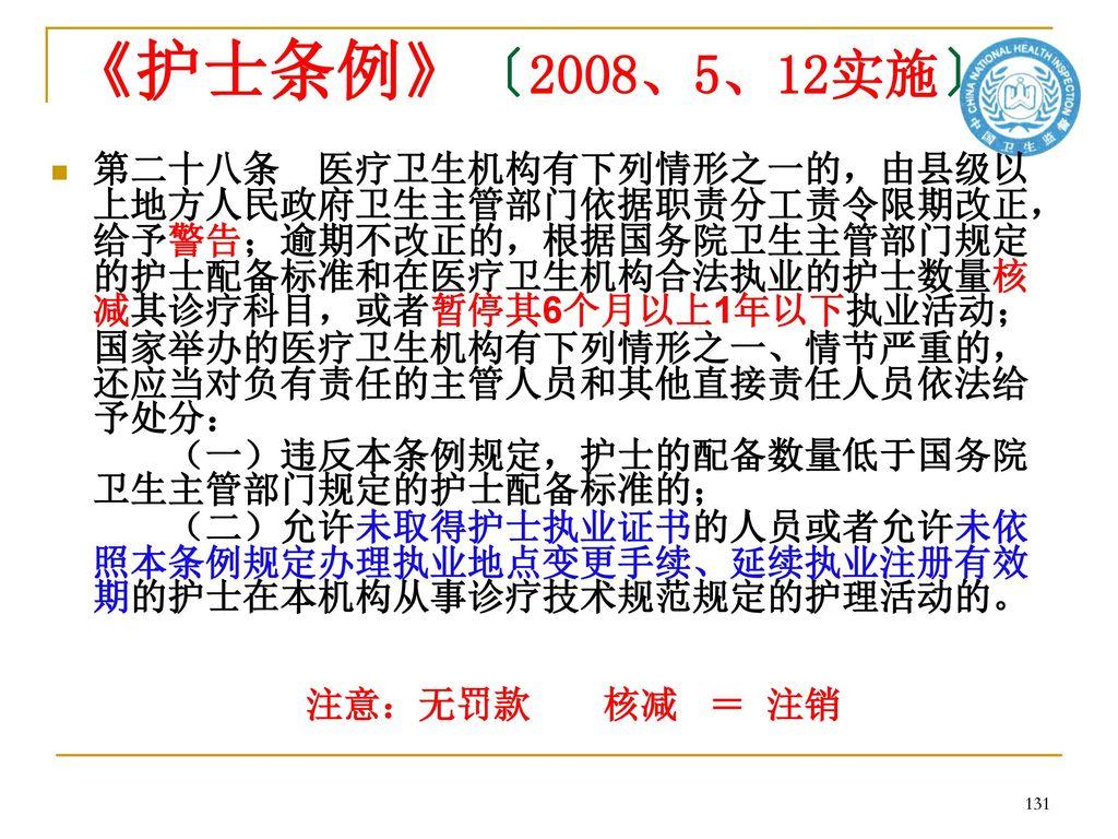 《护士条例》〔2008、5、12实施〕