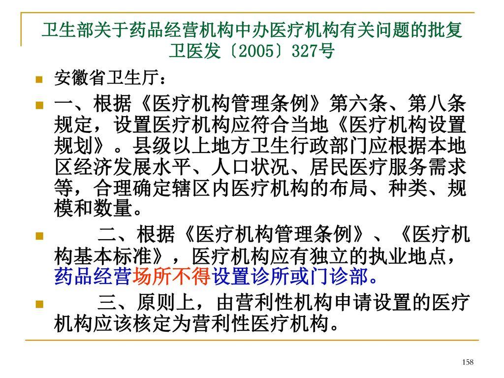 卫生部关于药品经营机构中办医疗机构有关问题的批复 卫医发〔2005〕327号