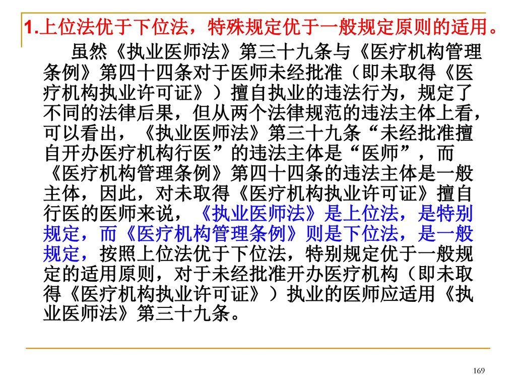 1.上位法优于下位法,特殊规定优于一般规定原则的适用。