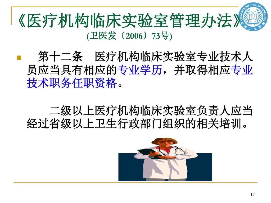 《医疗机构临床实验室管理办法》 (卫医发〔2006〕73号)