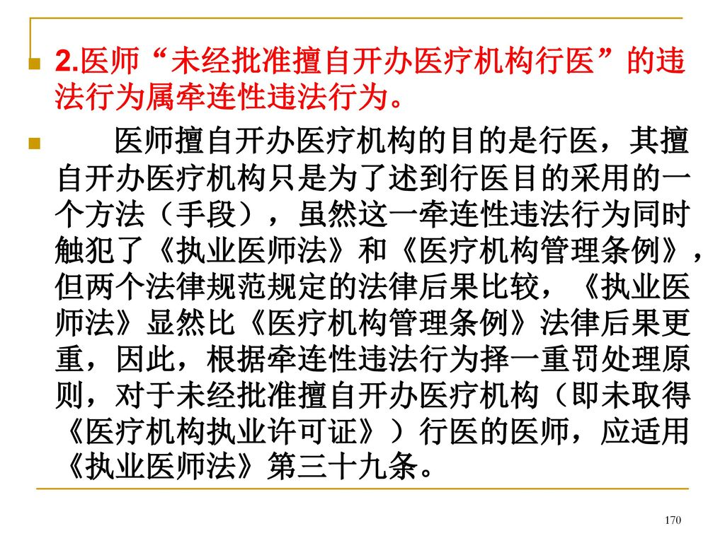2.医师 未经批准擅自开办医疗机构行医 的违法行为属牵连性违法行为。