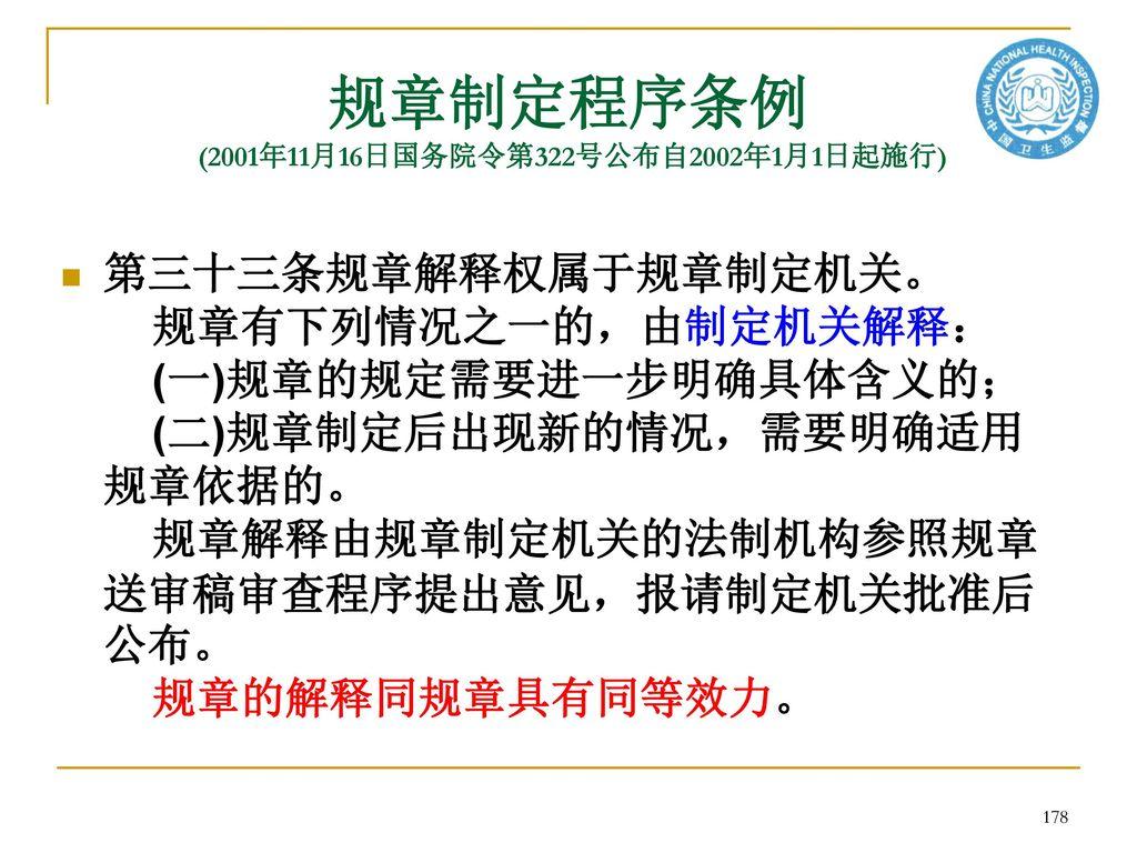 规章制定程序条例 (2001年11月16日国务院令第322号公布自2002年1月1日起施行)