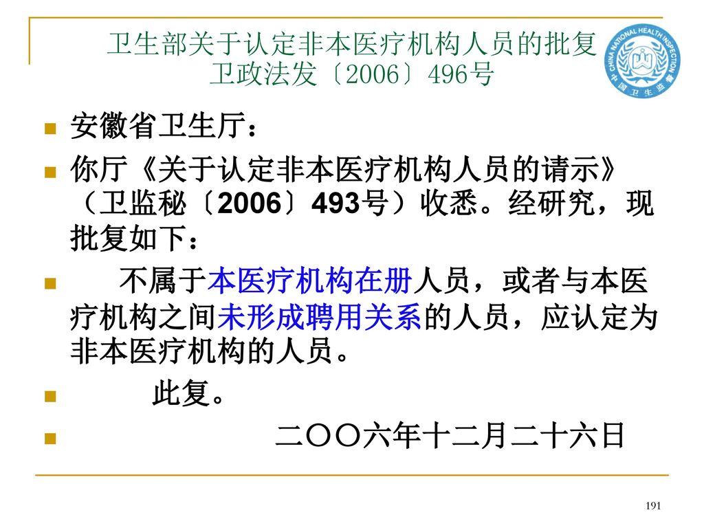 卫生部关于认定非本医疗机构人员的批复 卫政法发〔2006〕496号
