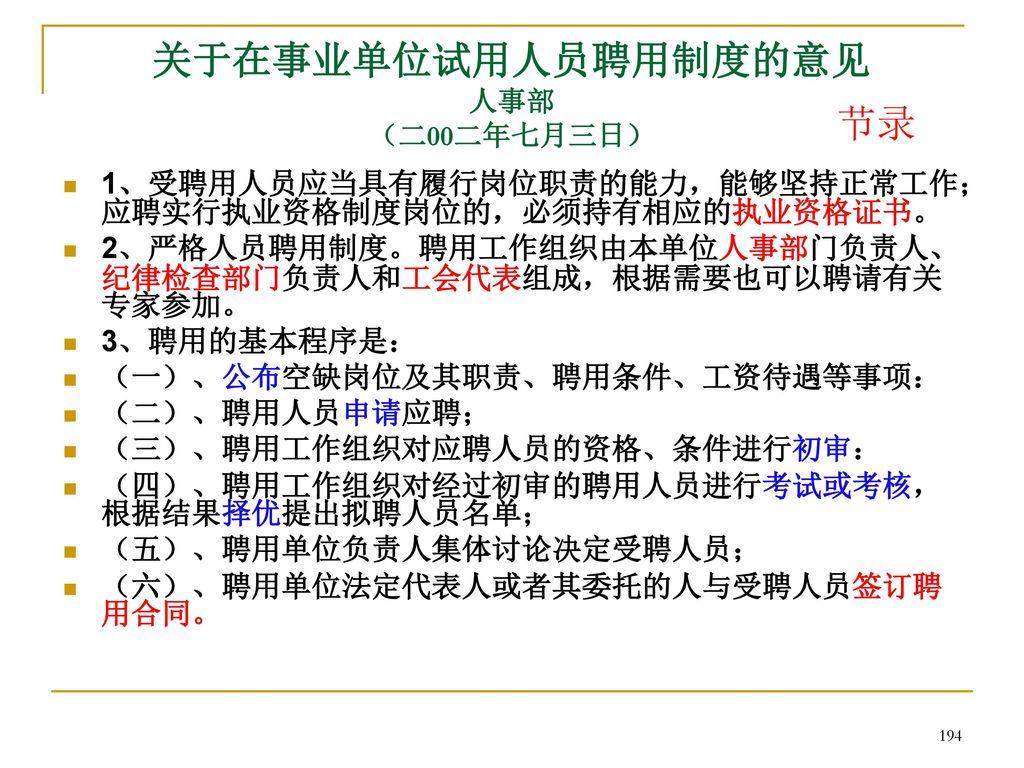 关于在事业单位试用人员聘用制度的意见 人事部 (二00二年七月三日)