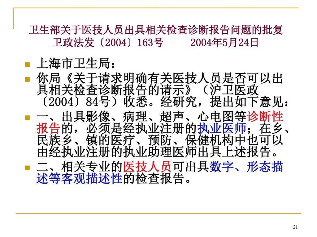 卫生部关于医技人员出具相关检查诊断报告问题的批复 卫政法发〔2004〕163号 2004年5月24日