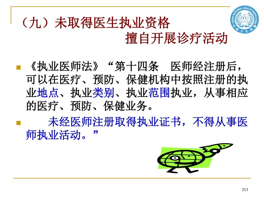 (九)未取得医生执业资格 擅自开展诊疗活动