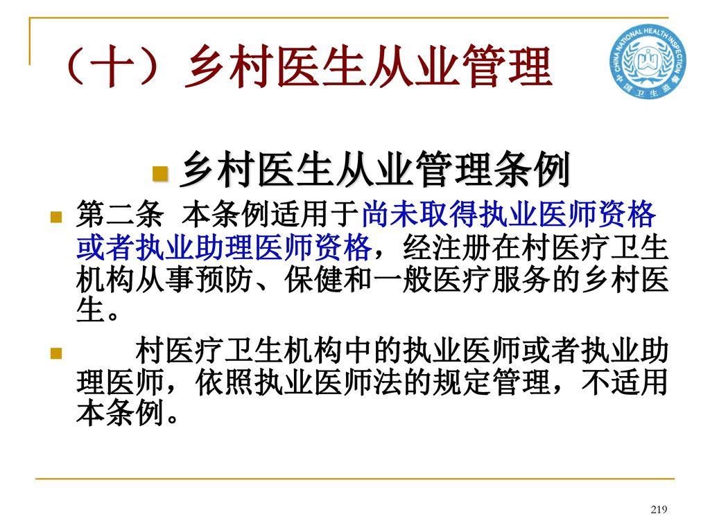 (十)乡村医生从业管理 乡村医生从业管理条例