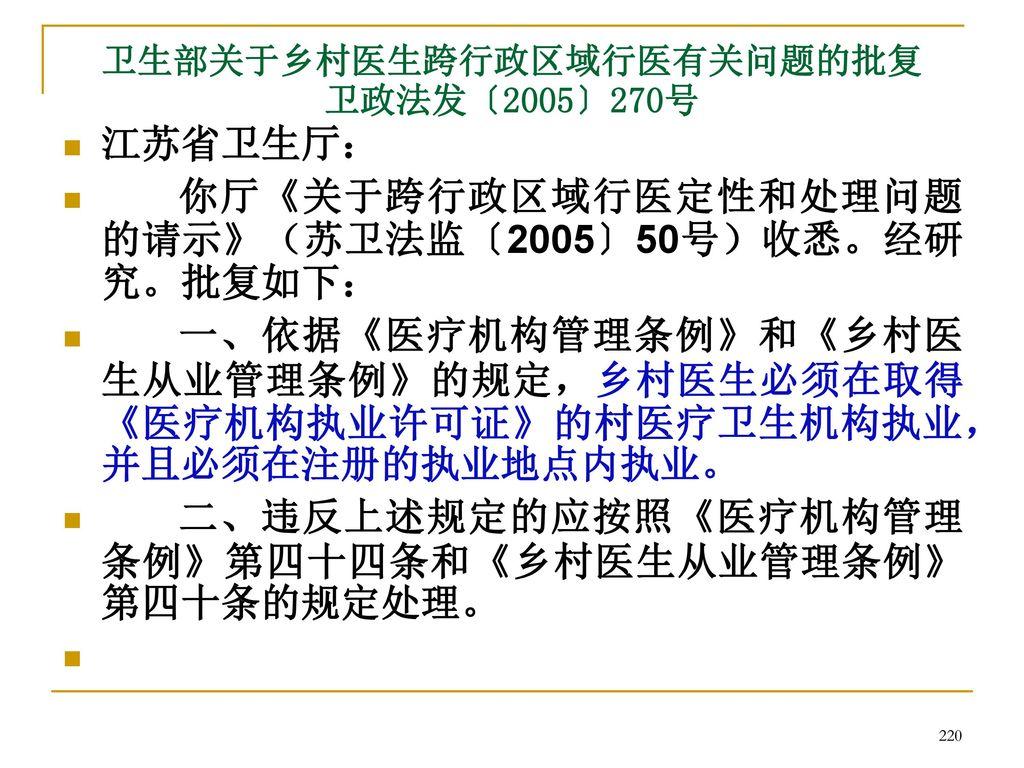 卫生部关于乡村医生跨行政区域行医有关问题的批复 卫政法发〔2005〕270号