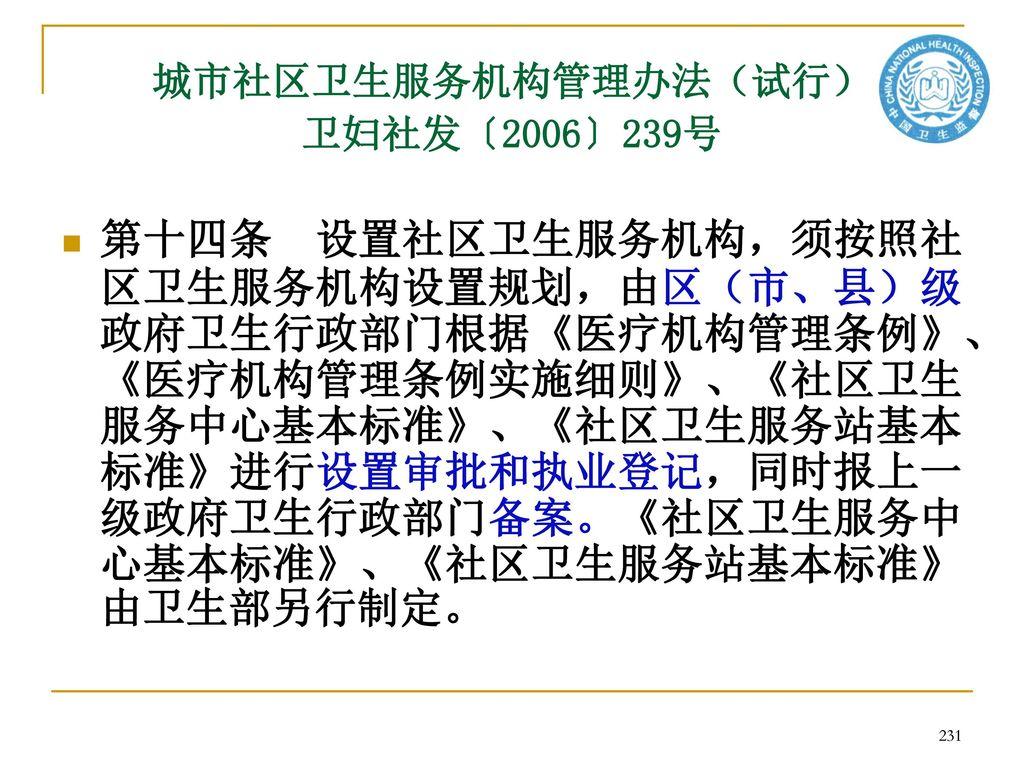 城市社区卫生服务机构管理办法(试行) 卫妇社发〔2006〕239号.