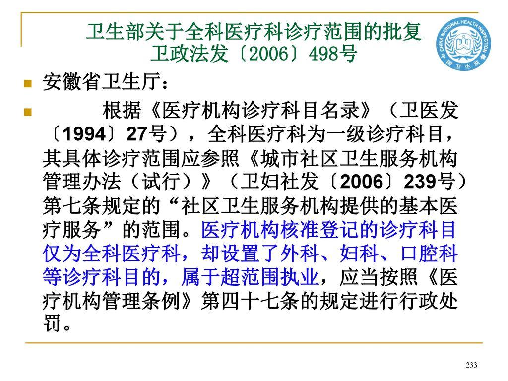 卫生部关于全科医疗科诊疗范围的批复 卫政法发〔2006〕498号