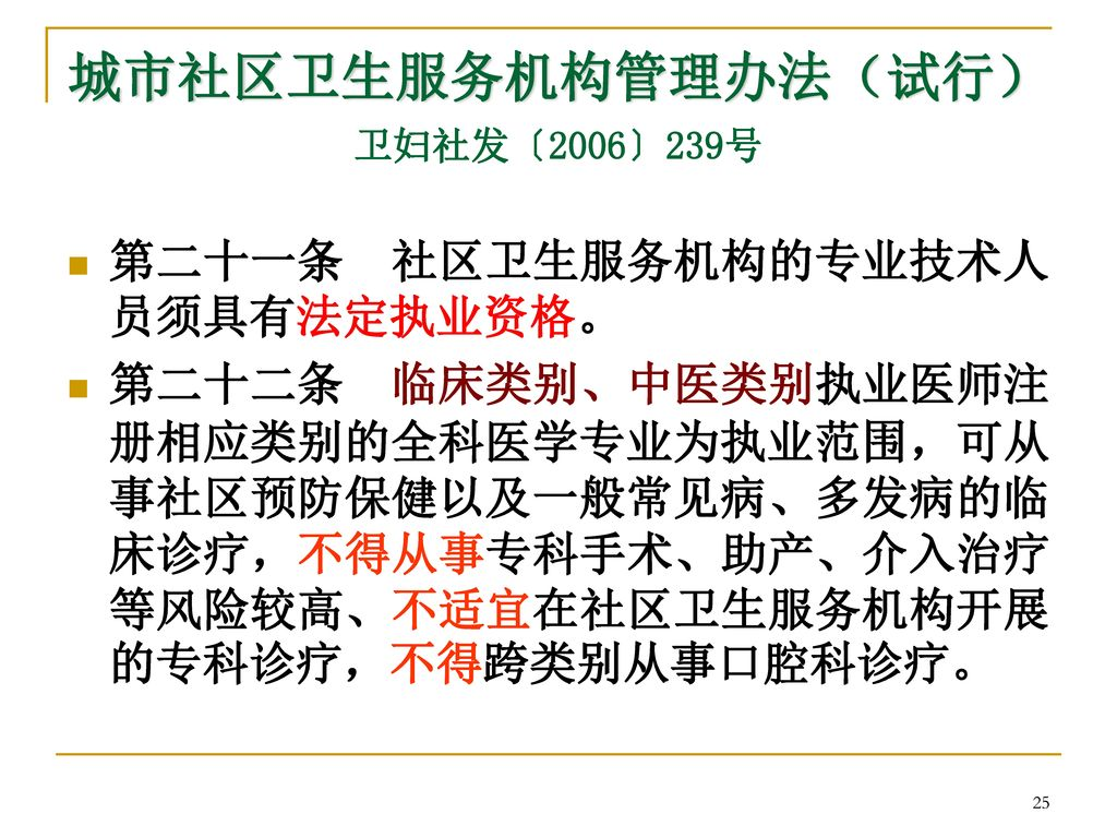 城市社区卫生服务机构管理办法(试行) 卫妇社发〔2006〕239号