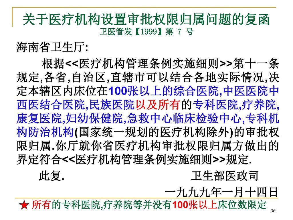 关于医疗机构设置审批权限归属问题的复函 卫医管发【1999】第 7 号