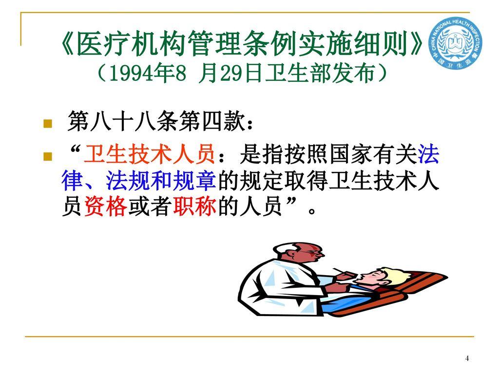《医疗机构管理条例实施细则》(1994年8 月29日卫生部发布)