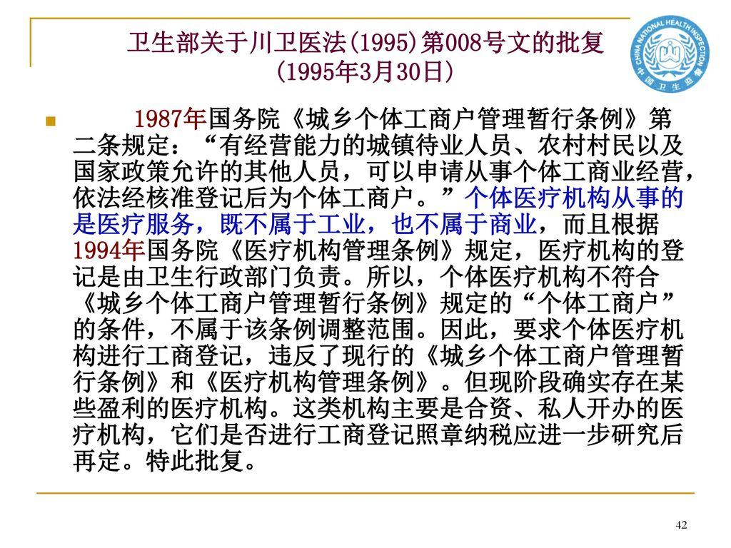 卫生部关于川卫医法(1995)第008号文的批复 (1995年3月30日)