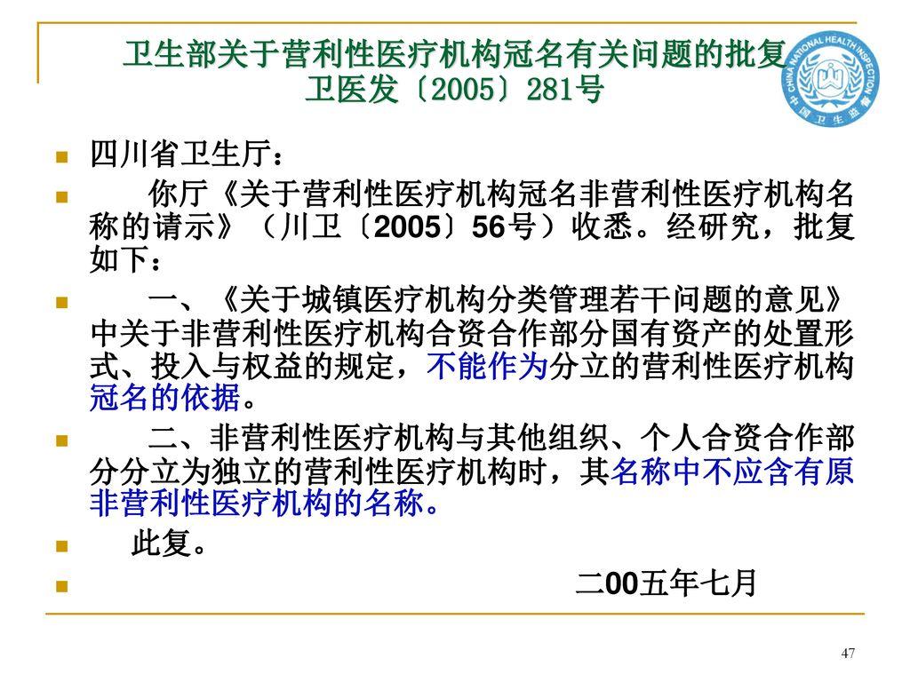 卫生部关于营利性医疗机构冠名有关问题的批复 卫医发〔2005〕281号