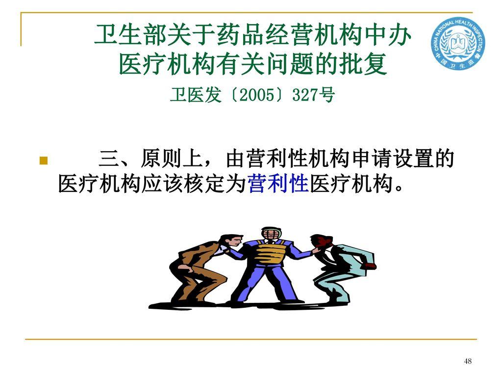 卫生部关于药品经营机构中办 医疗机构有关问题的批复 卫医发〔2005〕327号