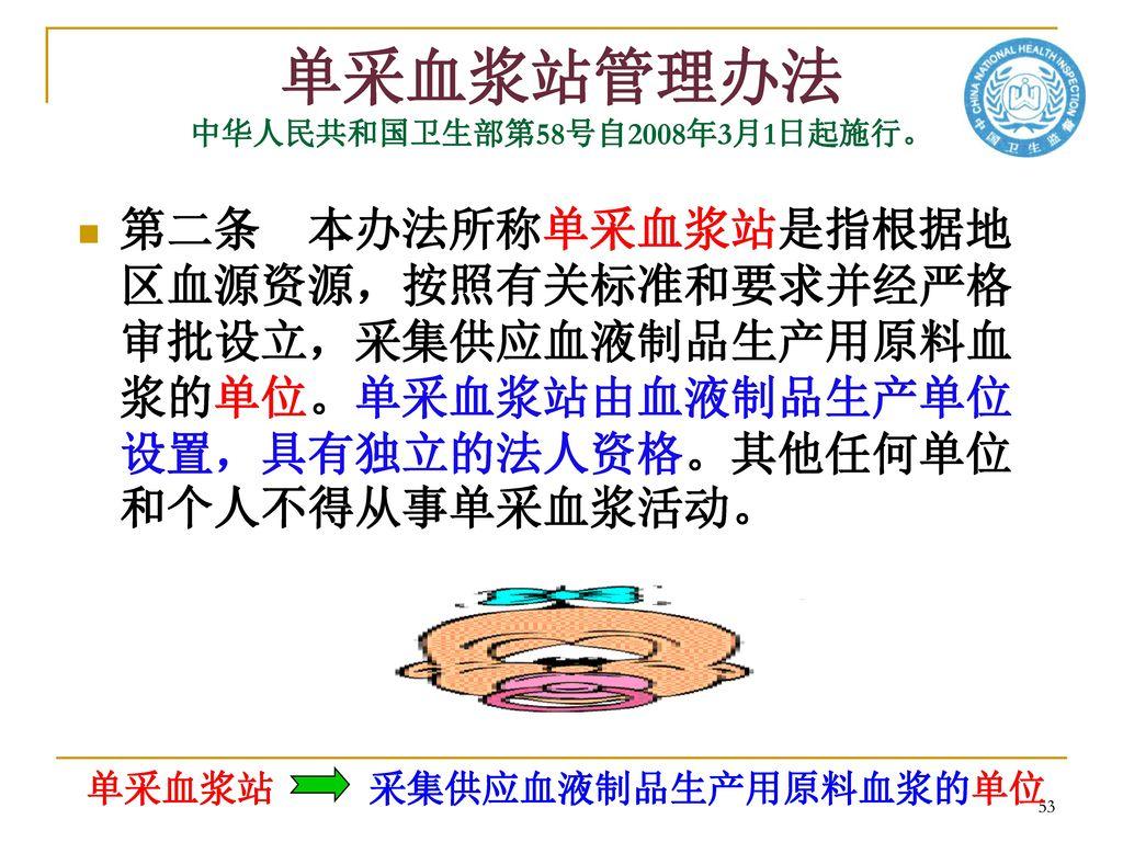 单采血浆站管理办法 中华人民共和国卫生部第58号自2008年3月1日起施行。