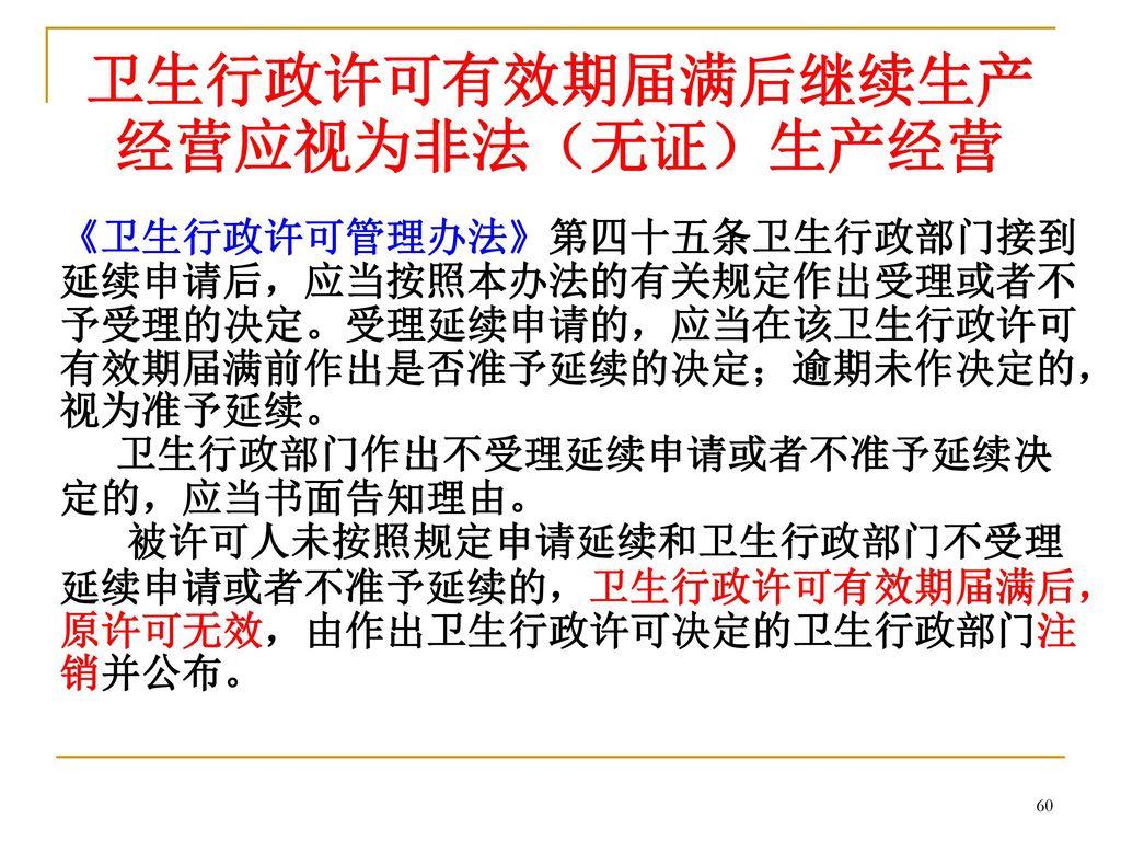 卫生行政许可有效期届满后继续生产经营应视为非法(无证)生产经营