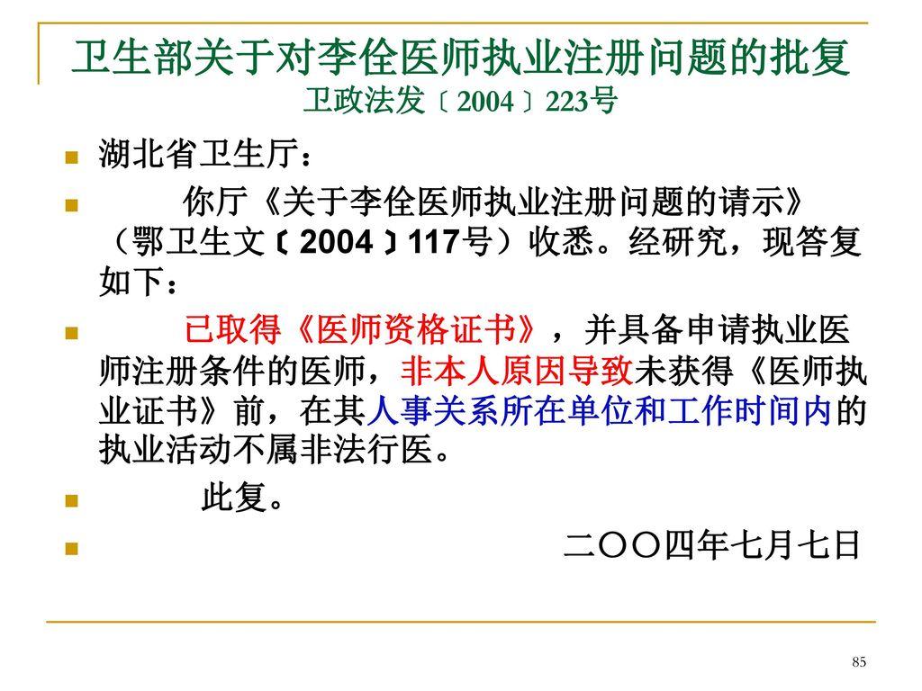 卫生部关于对李佺医师执业注册问题的批复 卫政法发﹝2004﹞223号