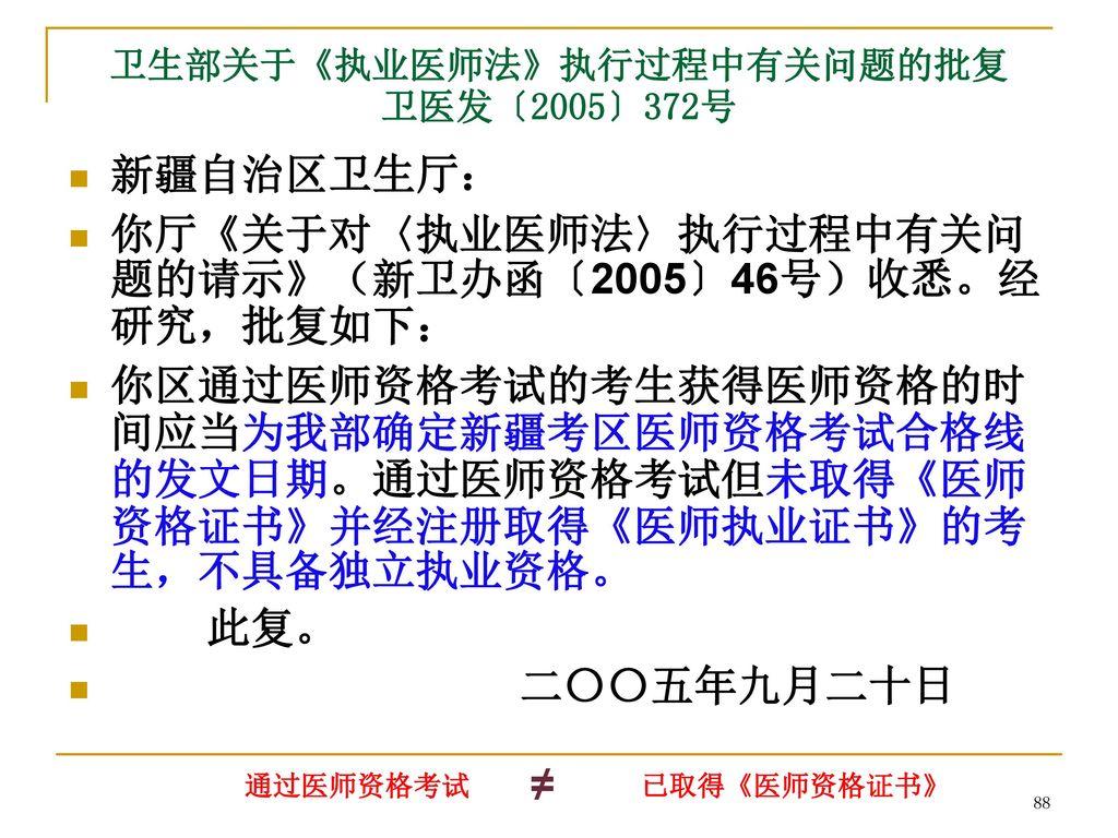 卫生部关于《执业医师法》执行过程中有关问题的批复 卫医发〔2005〕372号