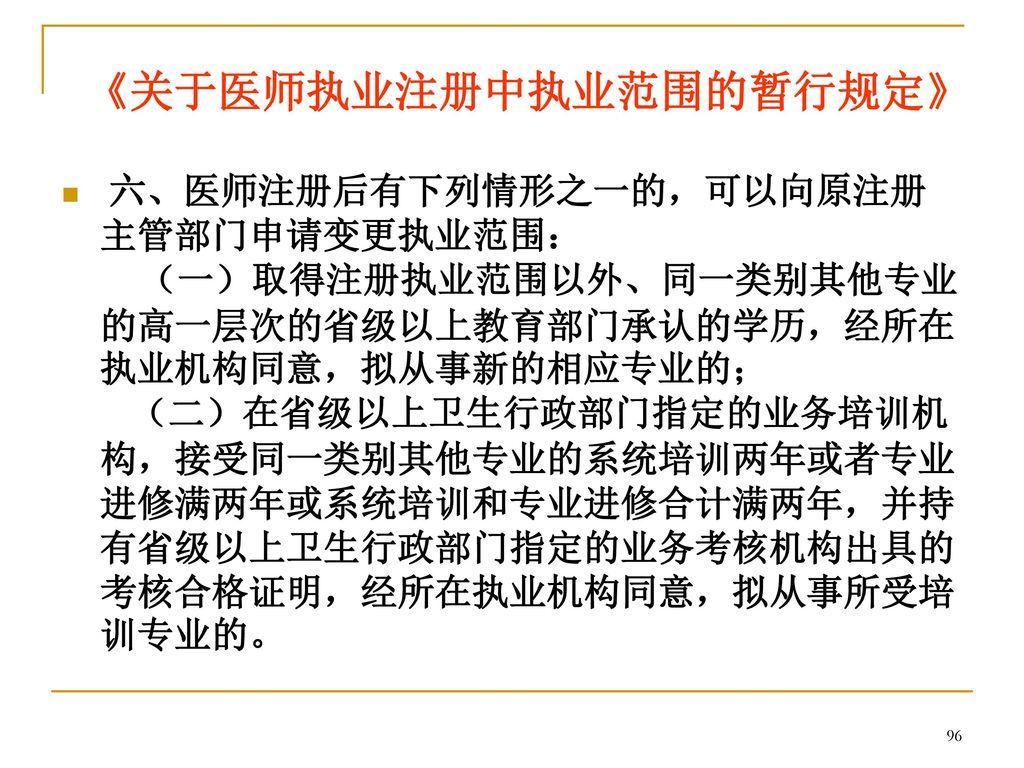 《关于医师执业注册中执业范围的暂行规定》
