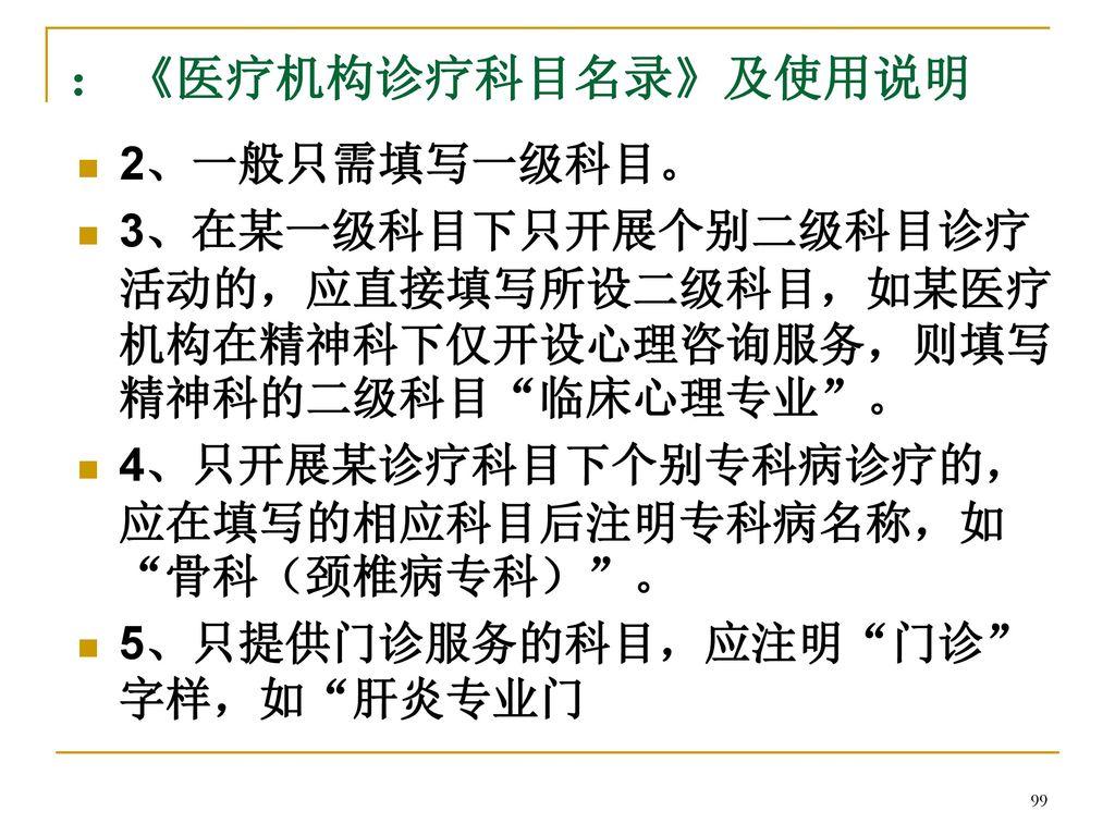 :《医疗机构诊疗科目名录》及使用说明 2、一般只需填写一级科目。