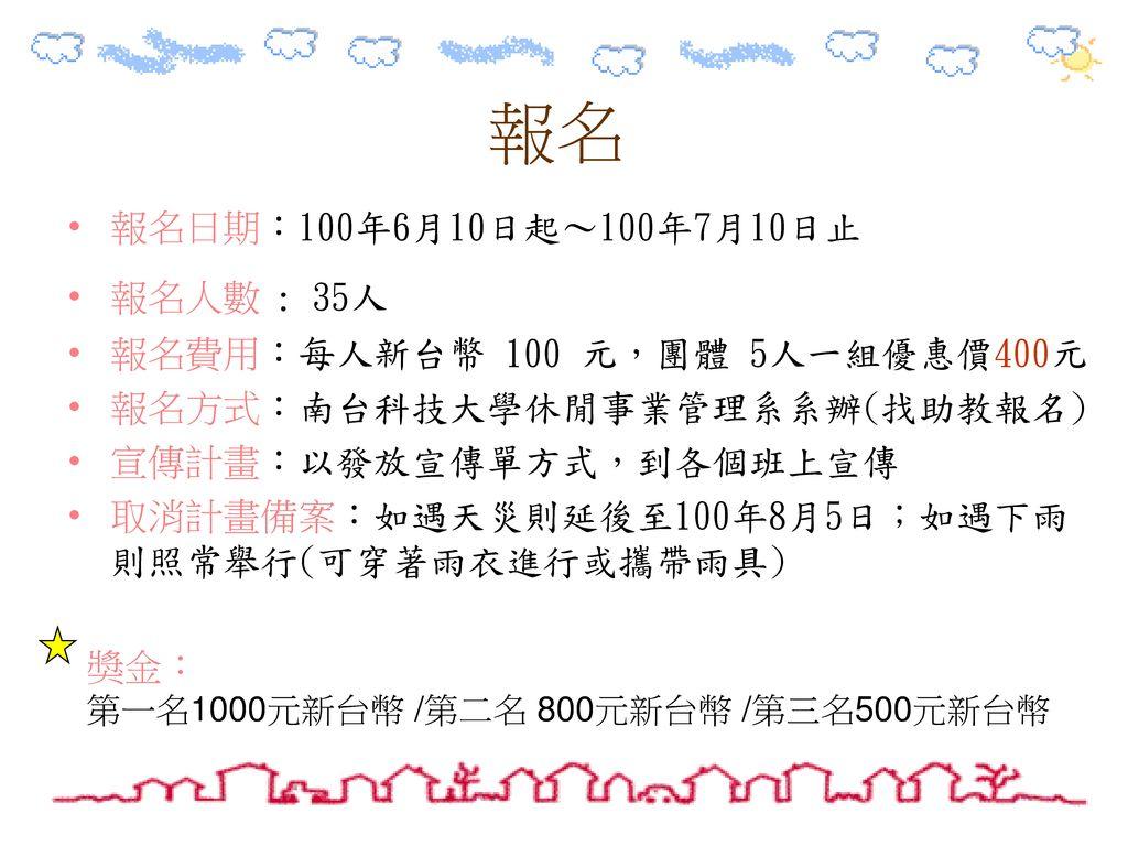 報名 報名日期:100年6月10日起~100年7月10日止 報名人數 : 35人