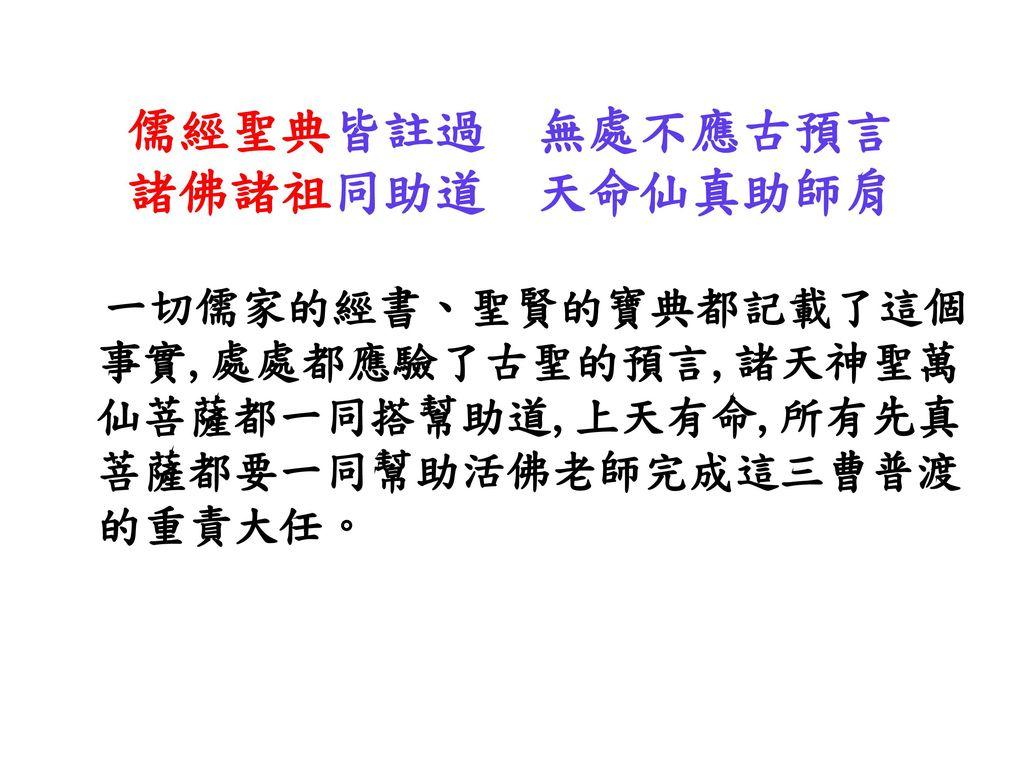 儒經聖典皆註過 無處不應古預言 諸佛諸祖同助道 天命仙真助師肩