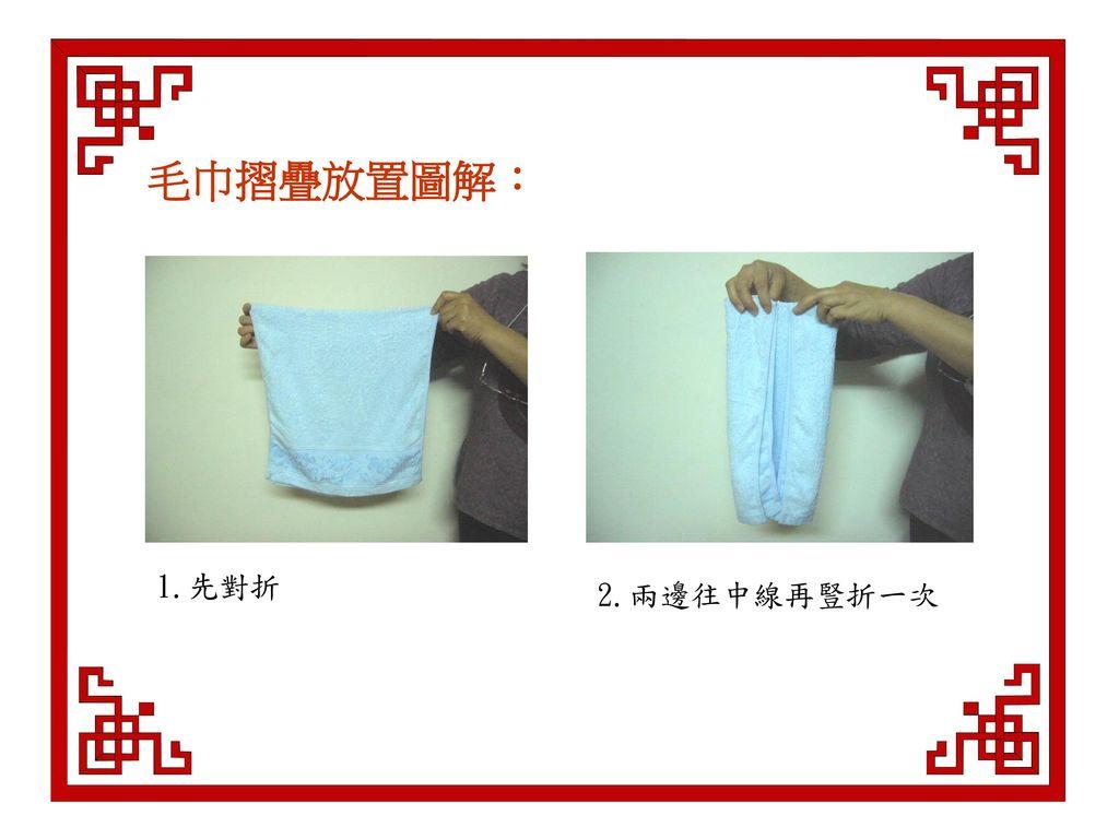 毛巾摺疊放置圖解: 1.先對折 2.兩邊往中線再豎折一次