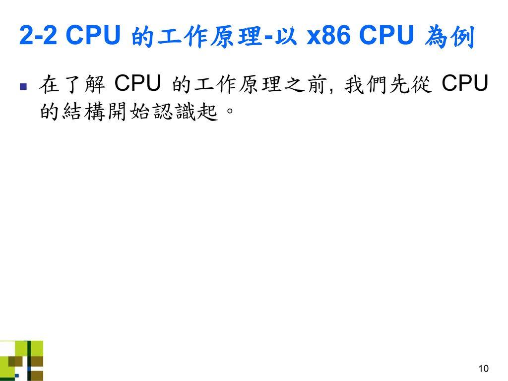2-2 CPU 的工作原理-以 x86 CPU 為例 在了解 CPU 的工作原理之前, 我們先從 CPU 的結構開始認識起。