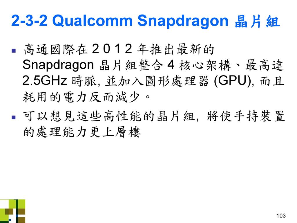 2-3-2 Qualcomm Snapdragon 晶片組