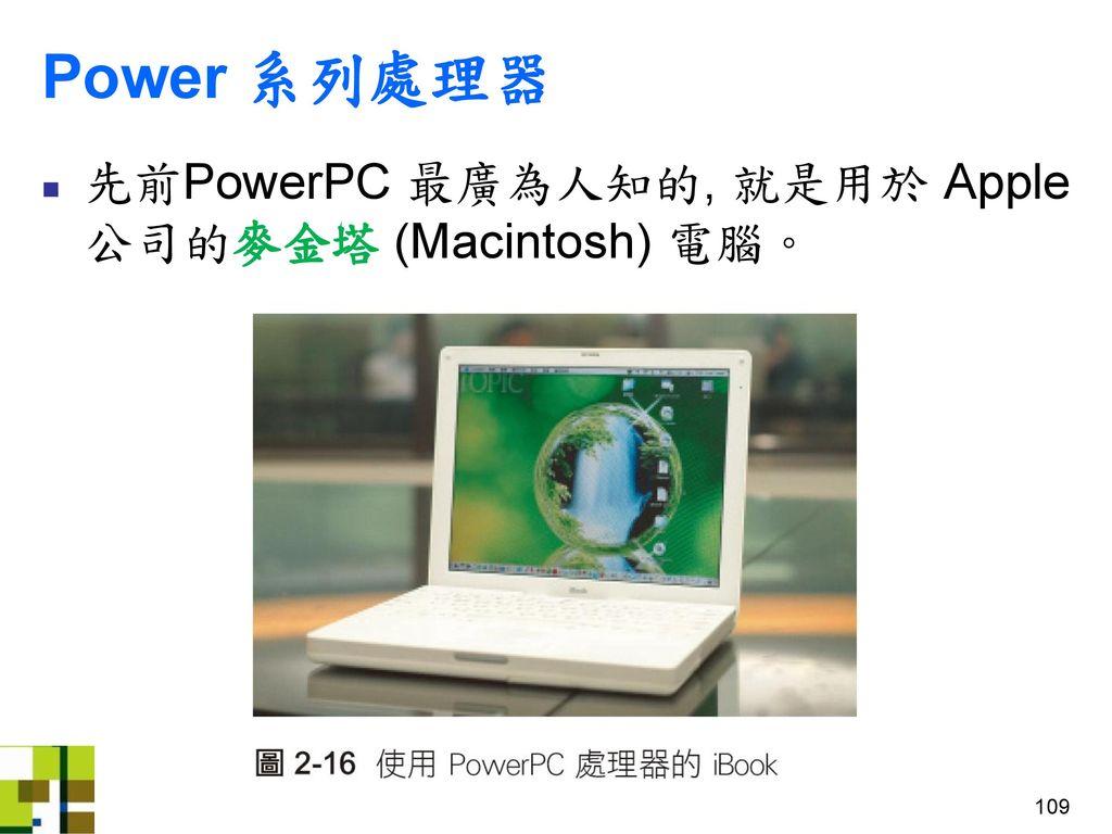 Power 系列處理器 先前PowerPC 最廣為人知的, 就是用於 Apple 公司的麥金塔 (Macintosh) 電腦。