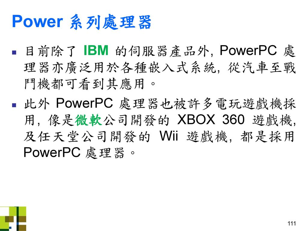 Power 系列處理器 目前除了 IBM 的伺服器產品外, PowerPC 處理器亦廣泛用於各種嵌入式系統, 從汽車至戰鬥機都可看到其應用。