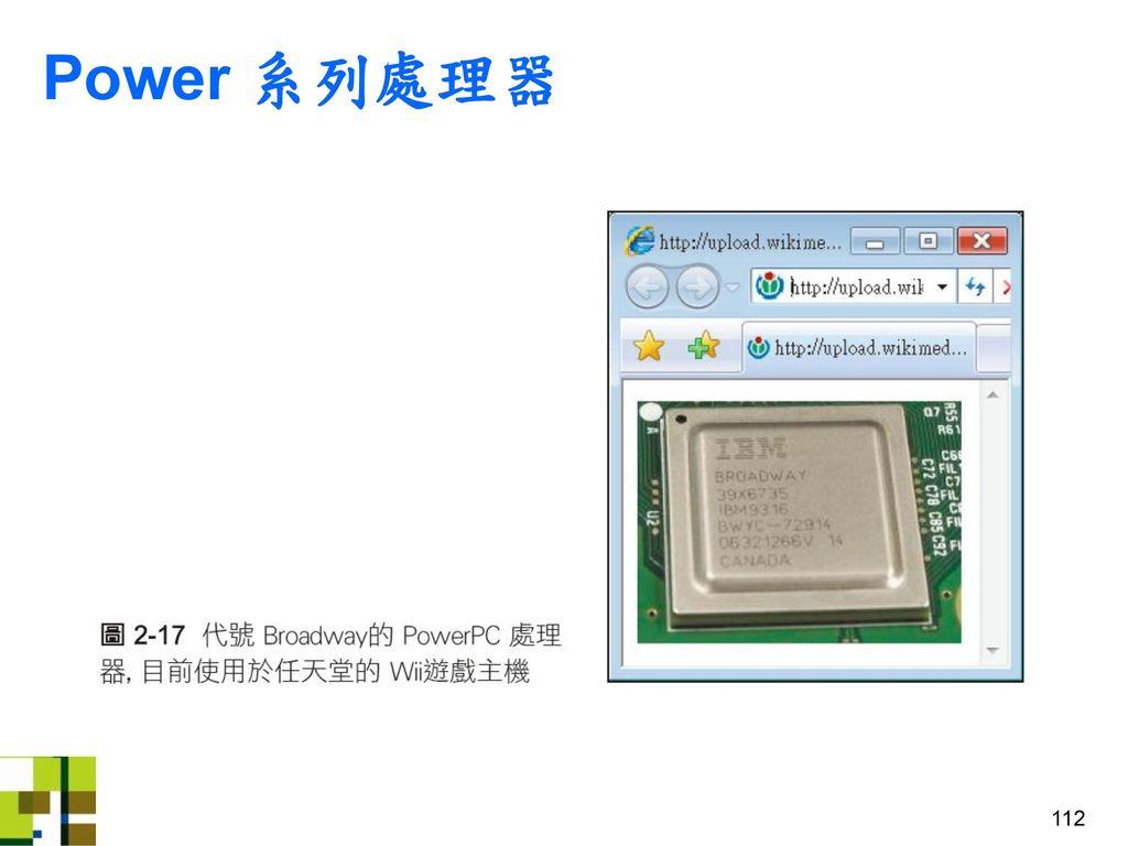 Power 系列處理器