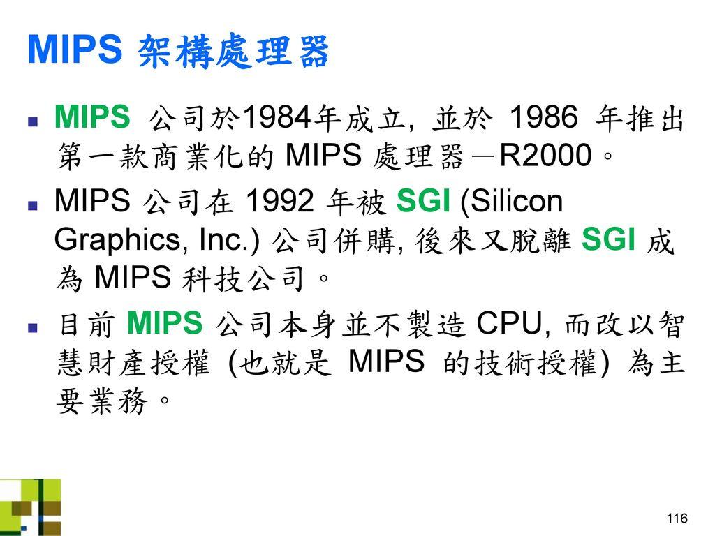 MIPS 架構處理器 MIPS 公司於1984年成立, 並於 1986 年推出第一款商業化的 MIPS 處理器-R2000。
