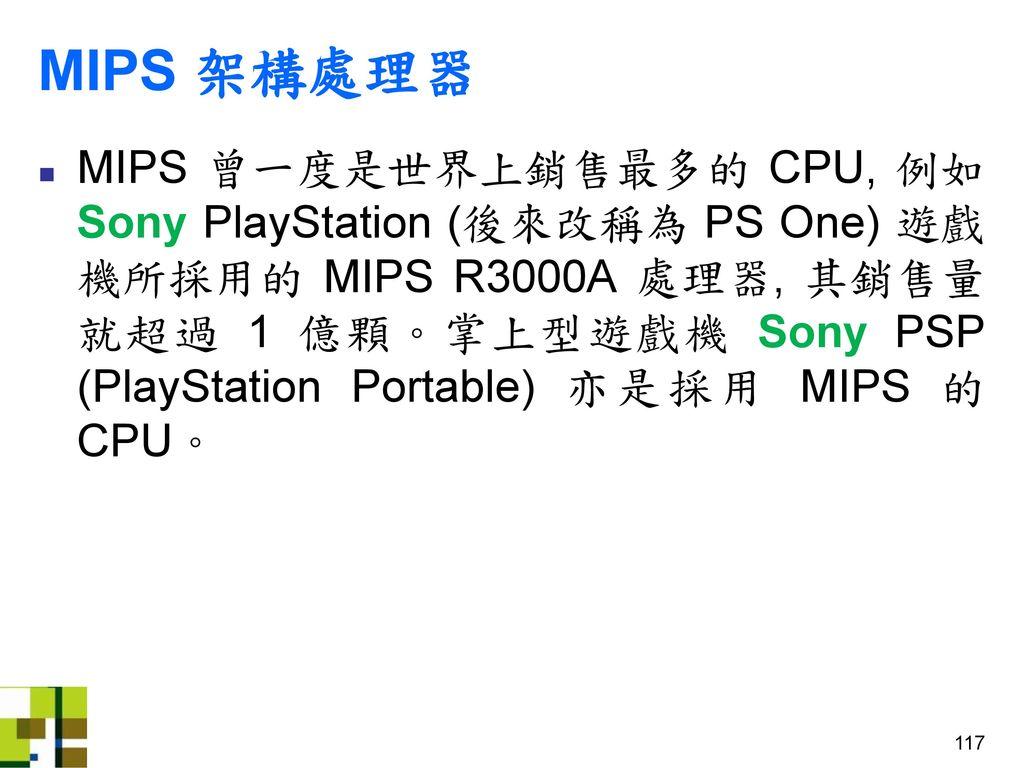 MIPS 架構處理器