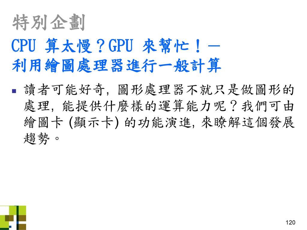 特別企劃 CPU 算太慢?GPU 來幫忙!- 利用繪圖處理器進行一般計算