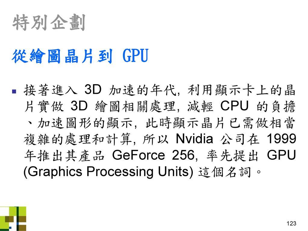 特別企劃 從繪圖晶片到 GPU.