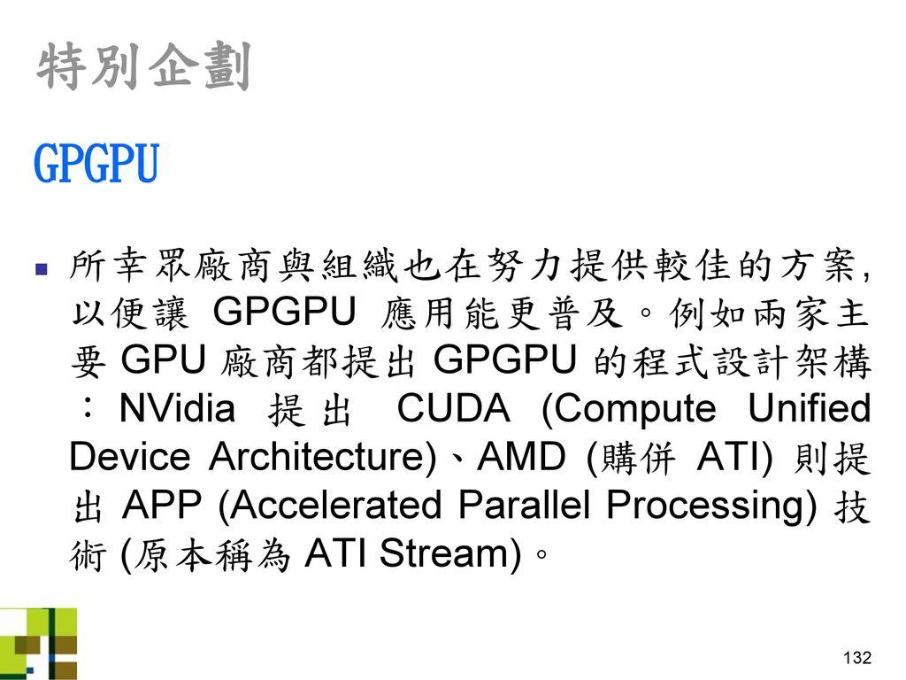 特別企劃 GPGPU.