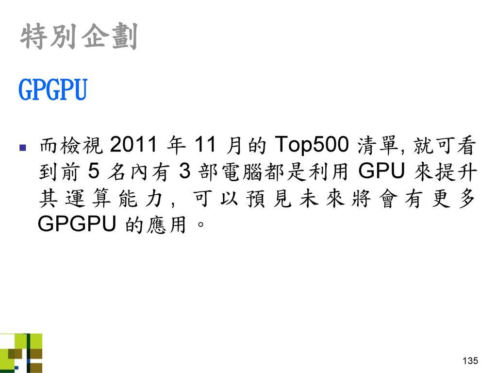 特別企劃 GPGPU. 而檢視 2011 年 11 月的 Top500 清單, 就可看到前 5 名內有 3 部電腦都是利用 GPU 來提升其運算能力, 可以預見未來將會有更多 GPGPU 的應用。