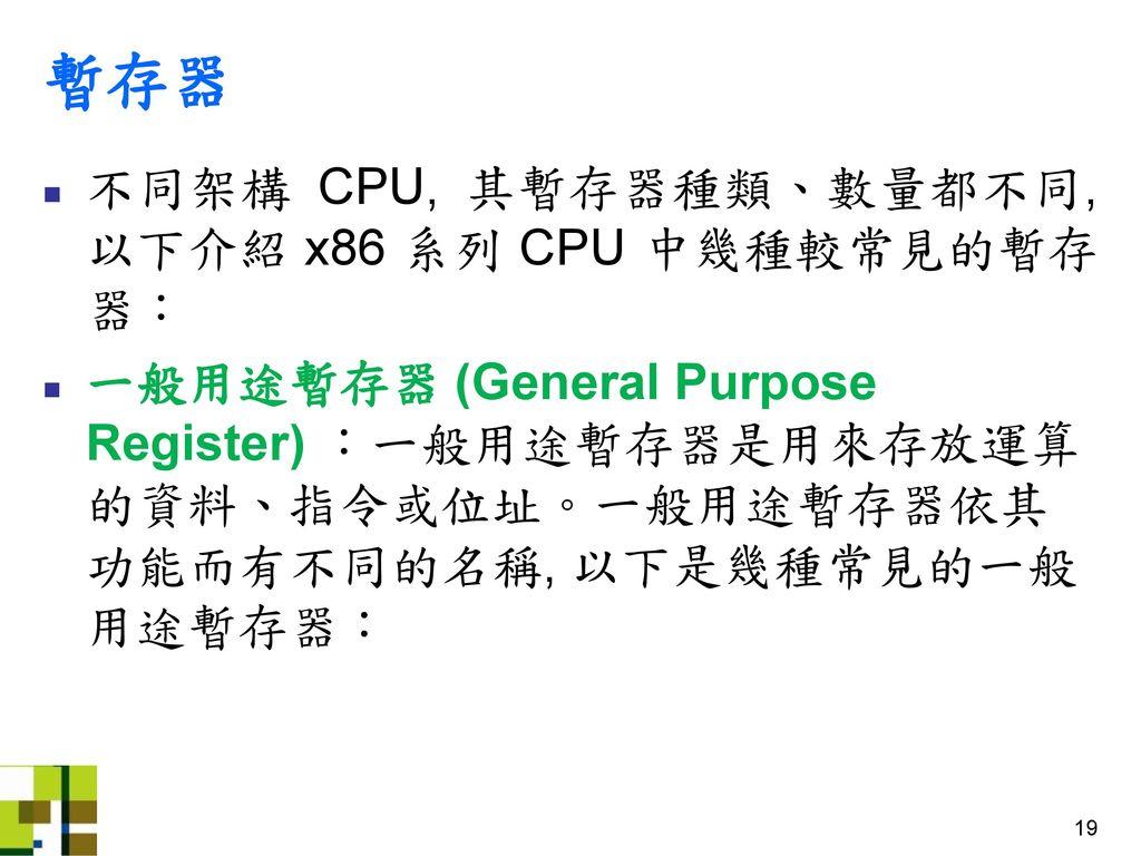 暫存器 不同架構 CPU, 其暫存器種類、數量都不同, 以下介紹 x86 系列 CPU 中幾種較常見的暫存器: