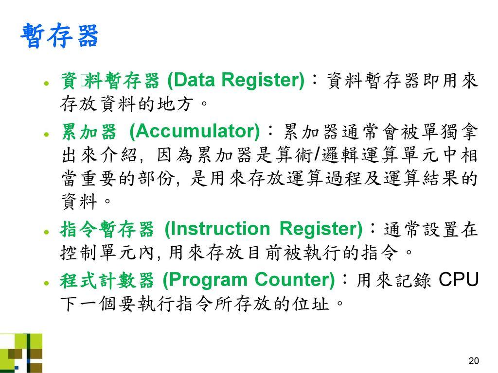 暫存器 資ƒ 料暫存器 (Data Register):資料暫存器即用來存放資料的地方。