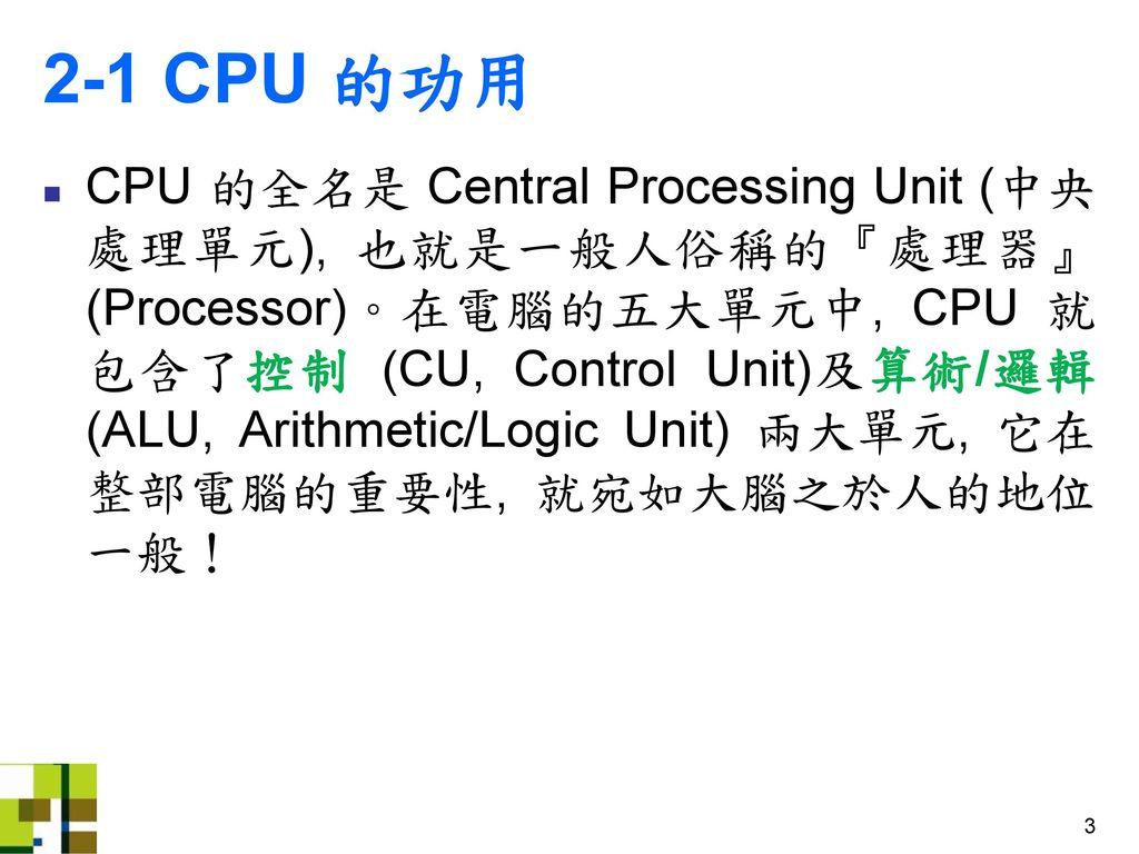 2-1 CPU 的功用